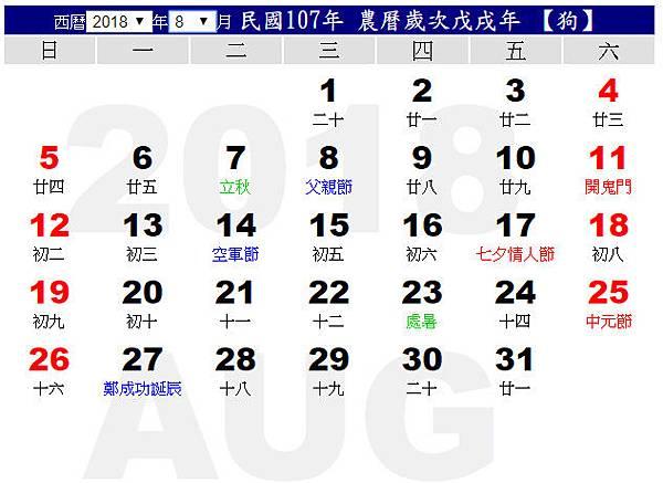 107年(2018)8月行事曆