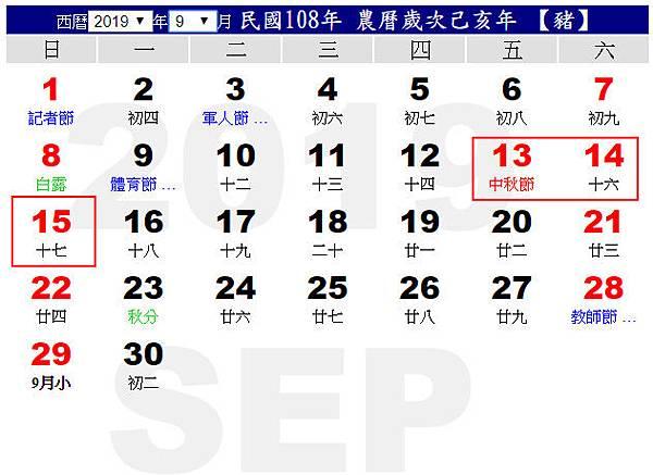 108(2019)年9月行事曆calendar