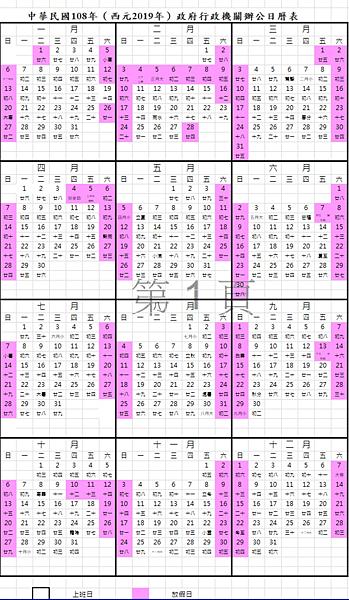 中華民國108年(西元2019年)政府行政機關辦公日曆表(公告時間:107.07.02)