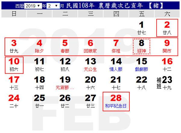 108(2019)年2月行事曆calendar