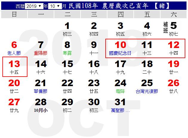 108(2019)年10月行事曆calendar