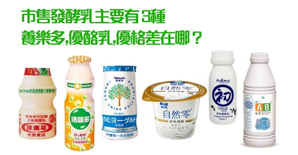 益生菌:市售發酵乳主要有3種,養樂多,優酪乳,優格差在哪?