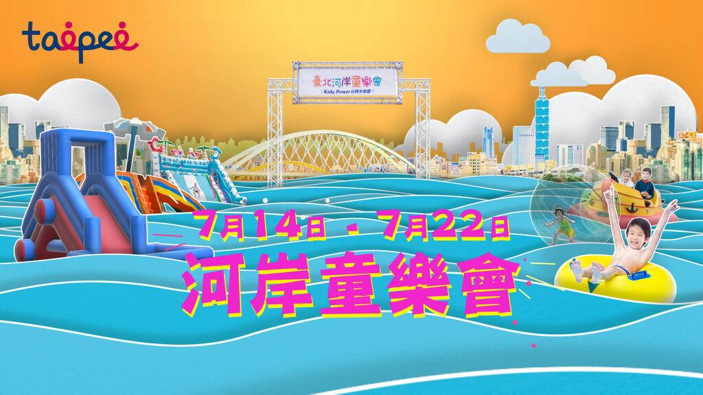 2018河岸童樂會》大佳河濱公園