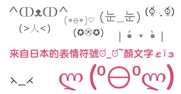 來自日本的表情符號ಠ_ಠ~顏文字,表情符號大全