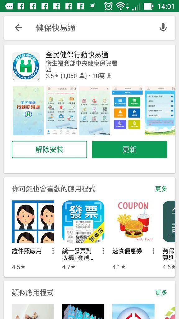 下載 <健保快易通app>健保卡遺失補發,換照