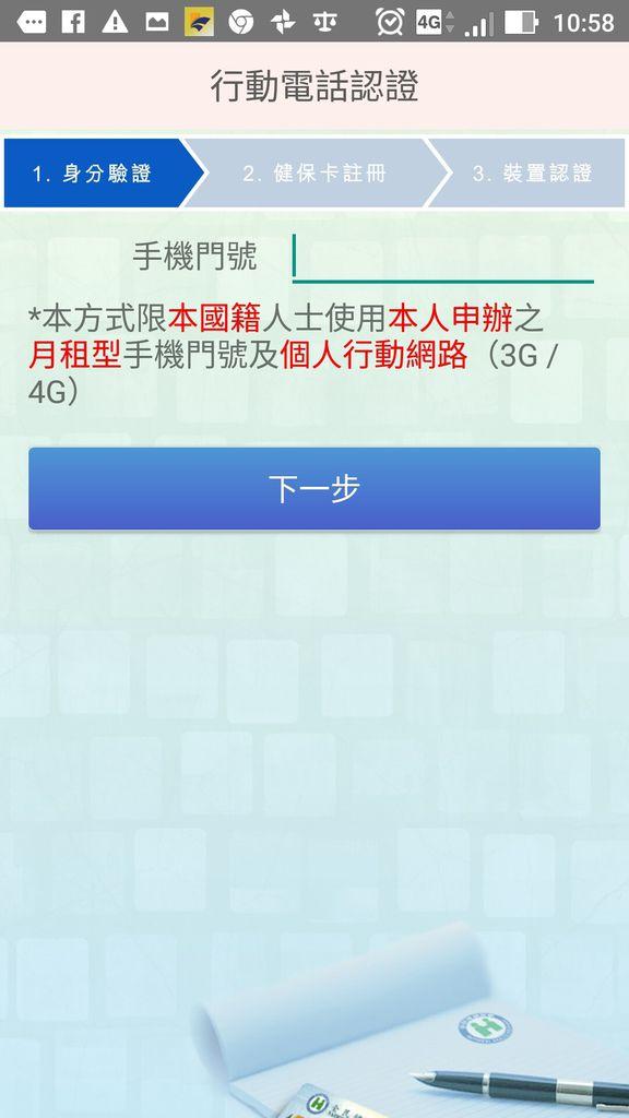 身分驗證<健保快易通app>健保卡遺失補發,換照