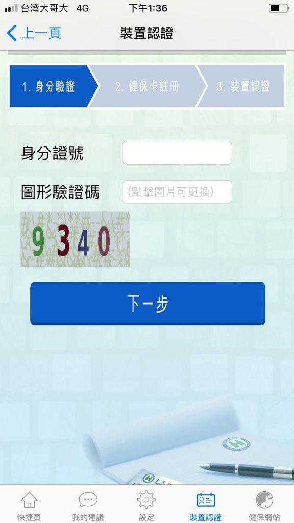 輸入身分證號<健保快易通app>健保卡遺失補發,換照