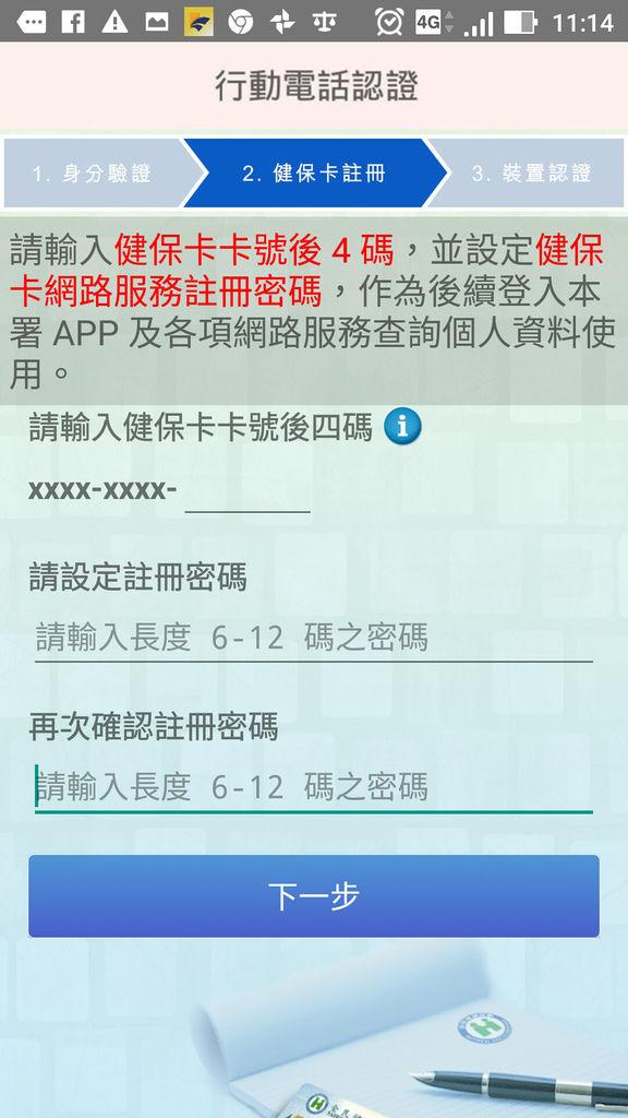 健保卡註冊<健保快易通app>健保卡遺失補發,換照