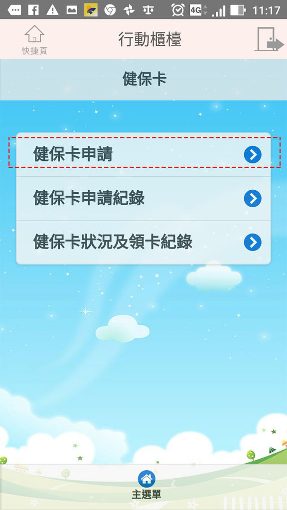 健保卡申請<健保快易通app>健保卡遺失補發,換照