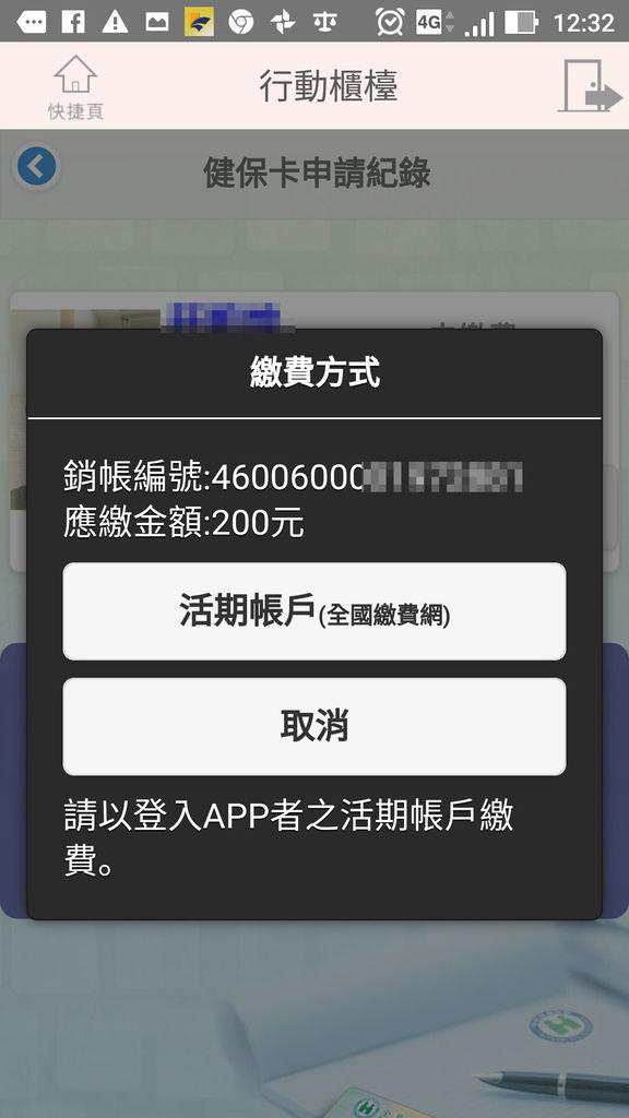 選擇活期帳戶<健保快易通app>健保卡遺失補發,換照