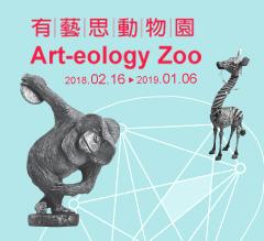 台北活動-展覽:有藝思動物園-2018年朱銘美術館典藏特展