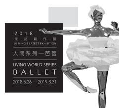 台北活動-展覽:2018年朱銘新作展:人間系列-芭蕾