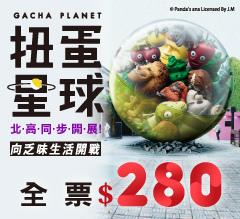台北活動-展覽:扭蛋星球特展