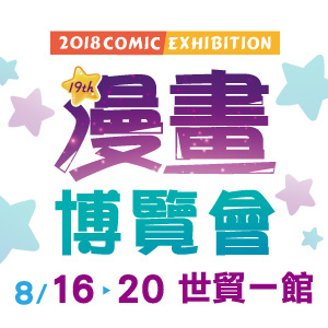 台北活動-展覽:2018第19屆漫畫博覽會