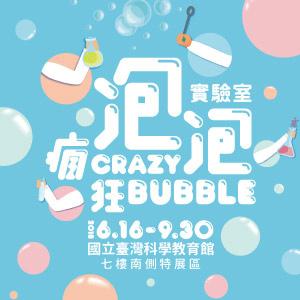 台北活動-展覽:瘋狂泡泡實驗室