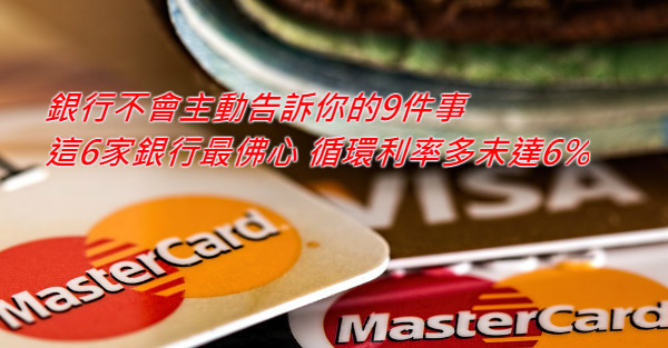[信用卡推薦]銀行不會主動告訴你的9件事