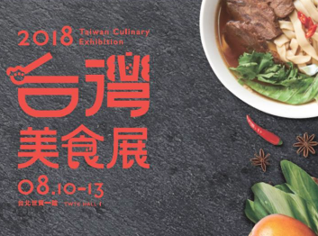 8月展覽:2018台灣美食展
