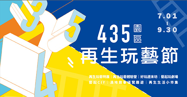 板橋展覽,活動:再生玩藝節(新北-板橋435園區)
