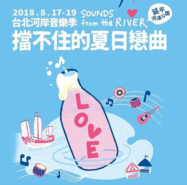活動,2018台北河岸音樂季