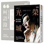 2018年7月博客來暢銷書排行榜:光榮城市(書+2018全新柯語錄)