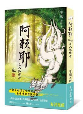 2018年7月誠品網路書店暢銷書排行榜:阿賴耶之人狐傳奇