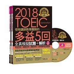 2018年7月誠品網路書店暢銷書排行榜:2018全新制怪物講師教學團隊的TOEIC