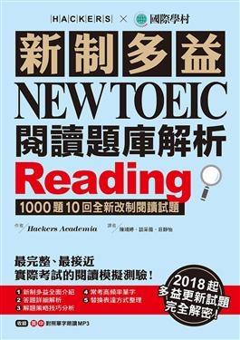 2018年7月誠品網路書店暢銷書排行榜:新制多益NEW TOEIC閱讀題庫解析
