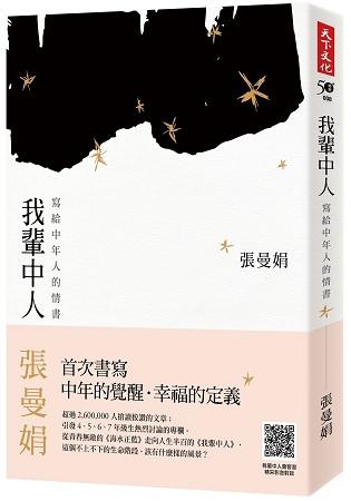 2018年(民國107)7月金石堂門暢銷書排行榜:我輩中人:寫給中年人的情書