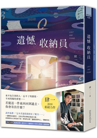 2018年(民國107)7月金石堂門暢銷書排行榜:遺憾收納員