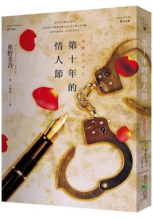 2018年(民國107)7月金石堂門暢銷書排行榜:第十年的情人節