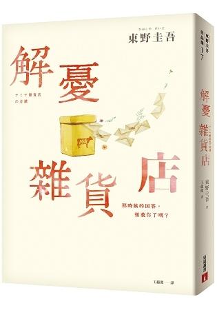 2018年(民國107)7月金石堂門暢銷書排行榜:解憂雜貨店
