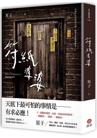 2018年(民國107)7月金石堂門暢銷書排行榜:符紙婆婆詭語怪談1