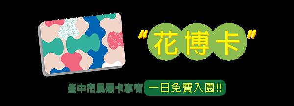 台中市民好康「台中花博卡」如何申請