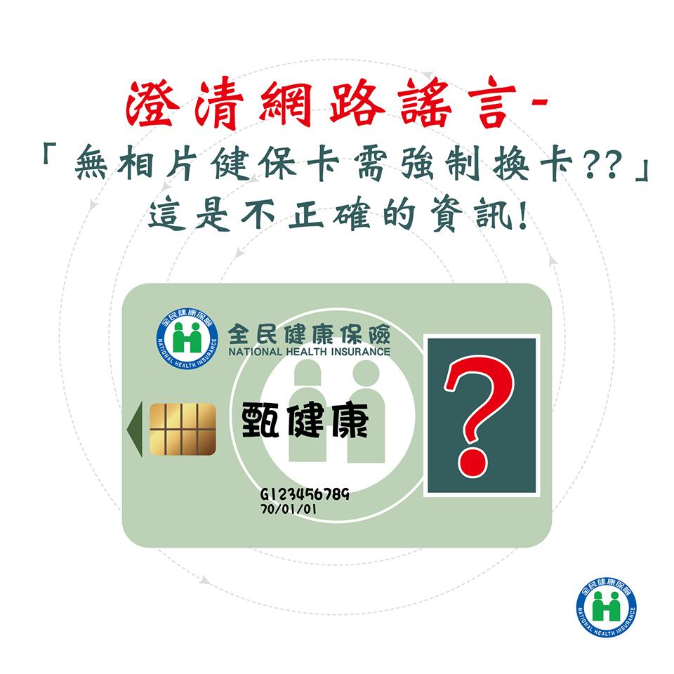 健保卡網路謠言澄清:「無相片健保卡需強制換卡?!」這是不正確的資訊