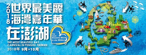 2018世界最美麗海灣年會