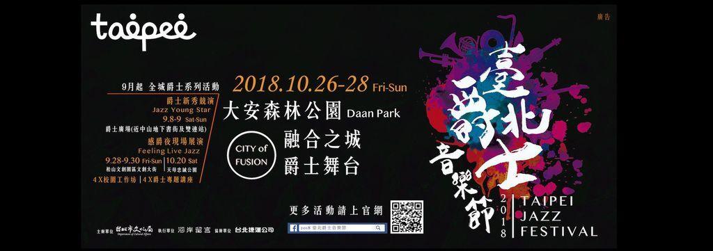 2018年臺北爵士音樂節