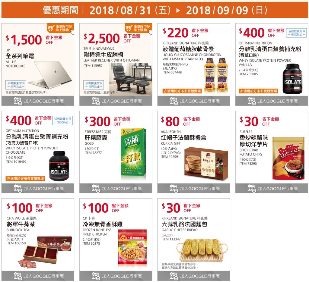 9月Costco會員護照優惠期間:2018/08/31(五)➤09/09(日)