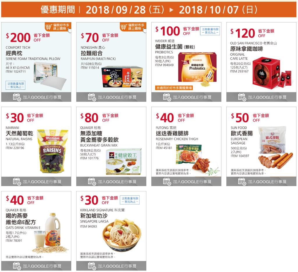 9月Costco會員護照優惠期間:2018/09/28(五)➤10/07(日)