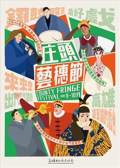 2018高雄庄頭藝穗節活動
