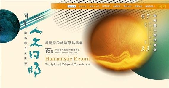 新北市展覽:2018臺灣國際陶藝雙年展