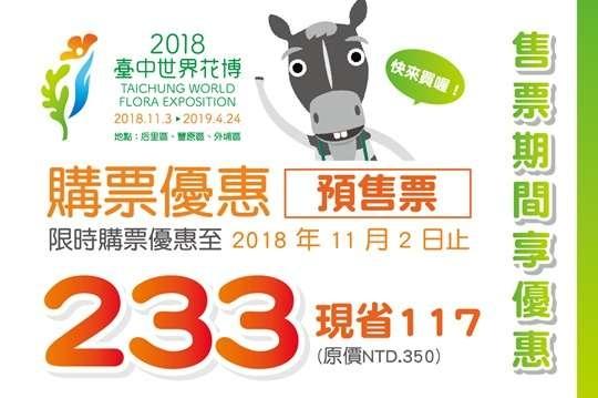 2018台中花博 預售全票 233元