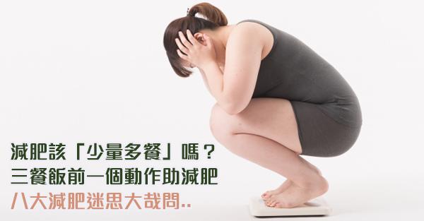 八大減肥、減重迷思大哉問..