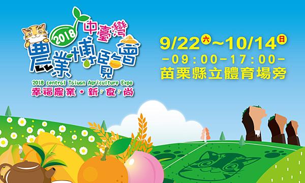 2018中臺灣農業博覽會
