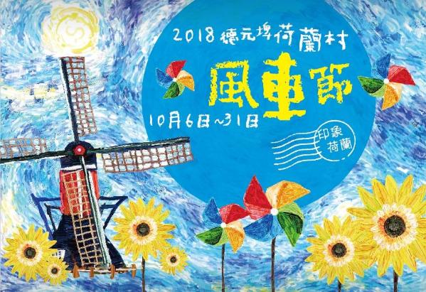 2018年德元埤荷蘭村 風車節