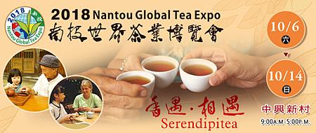 南投✪2018南投世界茶業博覽會(免費)