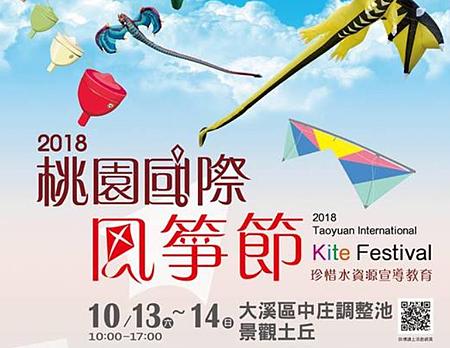 桃園 ✪2018桃園國際風箏節(免費)