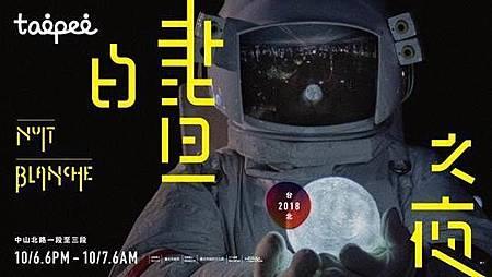 2018臺北白晝之夜