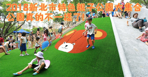 2018新北市特色親子公園大集合(共融式公園特搜)