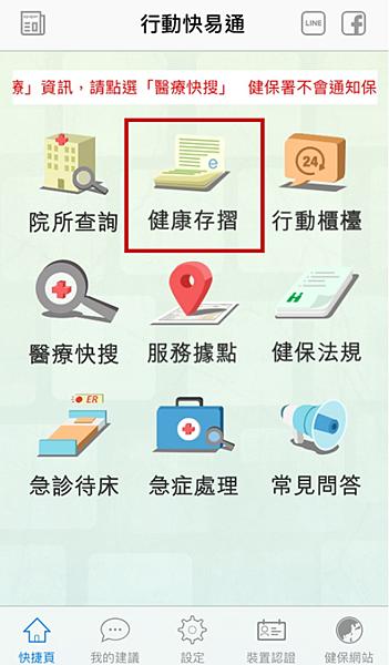 <健保快易通app>功能簡介
