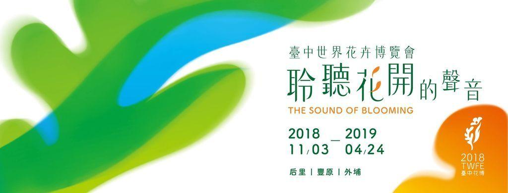活動推薦:2018台中世界花卉博覽會(2018花博)